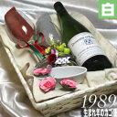 ショッピングかご 1989年 生まれ年のシャンパン(辛口)とワイングッズのカゴ盛り 詰め合わせギフトセット フランス・シャンパーニュ [1989] 【送料無料】【メッセージカード付】【グラス付ワイン】【ラッピング付】