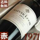 【送料無料】[1971](昭和46年)サント・ルーシー リヴザルト [1971] Rivesaltes [1971年] フランスワイン/ラングドック/赤ワイン/甘口..