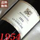 【送料無料】[1954] リヴザルト [1954] Rivesaltes [1954年] フランスワイン/ラングドック/甘口/750ml/ソビラーヌ 退職・お誕生日・結婚式・結婚記念日のプレゼントに誕生年・生まれ年のワイン!