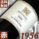 【送料無料】[1956](昭和31年)リヴザルト[1956]Rivesaltes[1956年]フランスワイン/ラングドック/赤ワイン/甘口/750ml/ソビラーヌ3お誕生日・結婚式・結婚記念日のプレゼントに誕生年・生まれ年のワイン!