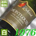(昭和51年)白ワイン モンルイ  Montlouis  フランスワイン/ロワール/やや辛口/750ml/カーヴ・デュアール2 お誕生日・結婚式・結婚記念日のプレゼントに誕生年・生まれ年のワイン!