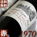【送料無料】[1970](昭和45年)シャトー クロック・ミショット [1970] Chateau Croque Michotte [1970年] フランス/ボルドー/サンテミリオン/赤ワイン/ミディアムボディ/750ml/3-190225 お誕生日・結婚式・結婚記念日のプレゼントに誕生年・生まれ年のワイン!
