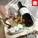 生まれ年の(辛口)赤ワインとワイングッズのカゴ盛り 詰め合わせギフトセット  ボルドー産のシャトーワイン