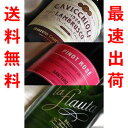 ■送料無料■世界のスパークリングワイン 辛口から甘口
