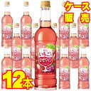 【送料無料】【サントネージュ ワイン】 リラ フルーツ いちごとロゼワイン ペットボ