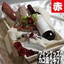 【送料無料】赤ワインとワイングッズのカゴ盛り 詰め合わせギフ...