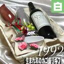 1992 生まれ年の白ワイン(辛口)とワイングッズのカゴ盛り 詰め合わせギフトセット フランス 南西地方産ワイン 1992年 【送料無料】【メッセージカード付】【グラス付ワイン】【ラッピング付】【セット】【お祝い】【プレゼント】【ギフト】