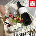 [1968]生まれ年の赤ワイン(甘口)とワイングッズのカゴ盛り 詰め合わせギフトセット フランス産 リヴザルト [1968年]【送料無料】..
