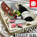 [1988]生まれ年の赤ワイン(辛口)とワイングッズのカゴ盛り 詰め合わせギフトセット フランス・ブルゴーニュ産ワイン[1988年]【送料無料】【メッセージカード付】【グラス付ワイン】【ラッピング付】【セット】【お祝い】【プレゼント】【ギフト】