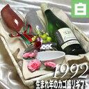 1992 生まれ年の白ワイン(甘口)とワイングッズのカゴ盛り 詰め合わせギフトセット ドイツ モーゼル産ワイン 1992年 【送料無料】【メッセージカード付】【グラス付ワイン】【ラッピング付】【セット】【お祝い】【プレゼント】【ギフト】