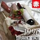 [1996]生まれ年の赤ワイン(辛口)とワイングッズのカゴ盛り 詰め合わせギフトセット ボルドーのシャトーワイン [1996年]【送料無料】【メッセージカード付】【グラス付ワイン】【ラッピング付】【セット】【お祝い】【プレゼント】【ギフト】
