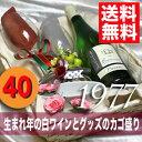 【送料無料】生まれ年[1977]のプレゼントに最適白ワイン(甘口)!ペアのワイングラスやソムリエナイフ付きかご盛セット