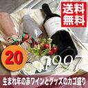 【送料無料】生まれ年[1997]のプレゼントに最適!ペアのワイングラスやソムリエナイフ付かご盛セット