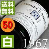 【送料無料】[1967](昭和42年)コトー・デュ・レイヨン ボーリュー [1967]Coteaux du Layon Beaulieu[1967年]フランス/ロワール/白ワイン/やや甘口/750ml ダンビーノ お誕生日・結婚式・結婚記念日のプレゼントに誕生年・生まれ年のワイン!