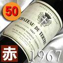 シャトー デュ・テルトル フランス ボルドー マルゴー 赤ワイン