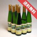 【送料無料】ゼルバッハ ツェラー シュワルツ・カッツ QbA ハーフボトル  6本セットSelbach Zeller Schwarze Katz QbA ドイツワイン/モーゼルワイン/白ワイン/やや甘口/375ml×6 【ドイツ産】【デザートワイン】【甘口ワインセット】