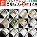 ■送料無料■オール自然派 濃いめのプレミアム赤ワイン12本セット Ver.1 【自然派ワイン ビオワイン 有機ワイン 有機栽培ワイン bio オーガニックワインセット】【赤ワインセット】【楽天 通販 販売】