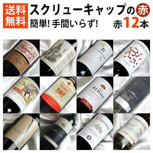 スクリュー キャップ 赤ワイン スクリューキャップワインセット