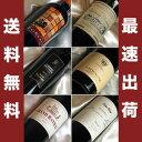 ランキング 赤ワイン