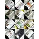 ■□送料無料□■ 赤白ワイン飲み比べ12本セット ギフトセット・贈り物にも、デイリーにも!【ミックスセット】【ワインセット12本セット】【送料込み・送料無料】【楽天通販販売】