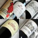 ■送料無料■5大シャトーのセカンドワインフルボトル5本セット...
