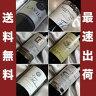 ■送料無料■ フランスワインセット当店の売れ筋・フランス産の赤ワイン飲み比べ6本セット【赤ワインセット 6本】【送料込・送料無料】【楽天 通販 販売】