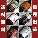 北部、中部、南部の6つの地から厳選した味わい!!【送料無料】の イタリアワイン6本セット!