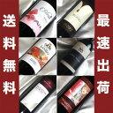 ■送料無料■ イタリアワインセット当店の売れ筋・イタリア産の赤ワイン 6本セット送料込み ギフトセット・贈り物にも、デイリーにも!【ギフト ワイン お酒】【赤ワイン辛口】【赤ワインセット】【楽天 通販 販売】