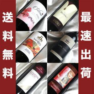 イタリア 赤ワイン デイリー