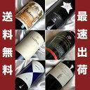 ■送料無料■イタリアワインのツボを押さえたスペシャルな赤ワイン フルボトル6本セットVer.3 送料込み【イタリアワインセット】【飲み比べS】【赤ワインセット】【楽天 通販】【イタリア産ワイン】