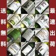 ■送料無料■デイリーに嬉しい 白ワインがイロイロ12本セット 【飲み比べS】【白ワインセット】【送料込み・送料無料】【楽天 通販 販売】