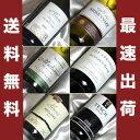■送料無料■自然派白ワイン 世界3大品種飲み比べ6本セットVer.2 シャルドネ、ソーヴィニヨン・ブラン、リースリング ビオロジックワインも入っています!【自然派ワイン ビオワイン 有機ワイン bio オーガニックワインセット】
