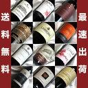 フランス葡萄も入った、ちょっと高級なイタリアワイン12本セット。 【メッセージカード対応可】