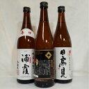【日本酒利き酒師厳選!】宮城辛口飲み比べセット1 各720ml / 贈答 家飲み ギフト 御祝 御礼