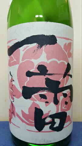 日本酒利き酒師厳選司牡丹一蕾ひとつぼみ純米吟醸酒18L選抜店限定商品ウチ飲み贈答ギフト御祝お誕生日御