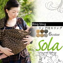 [now ♪】 email flight free shipping with present!] All wide baby sling ■ six colors [from newborn baby cuddle string cuddle string string protection against the cold handmade comparison deep-discount mail order baby infant baby Lady's Iku all pretty nursing Zone and エルゴ to hold in its arm recommendation!baby carrier sling sola]
