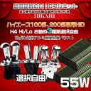 【ポイント最大16倍&クーポン5%OFF】 3年保証 55W HID キット バルブ ハイエース 100系、200系に優れる 全車種対応 HID キット エコ人気タイプバラスト 12V 24V H4 H3 H3c HB4 HB3 H1 H7 H8 H9 H10 H11 3年保証へ 送料無料 【02P03Dec16】
