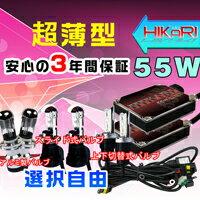 55W HID 키트 밸브 100% 교환 식 채택 HID 초박형 (H4 H1 H3 H8 H11 H7 H3c HB4 HB3) 전체 차종 대응 고품질 HID 키트 3 년 보증 확실 ◆