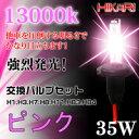 【SDHポイントアップ&クーポン5%OFF】 1ヶ月保証 HID バルブ HID バルブ 夜景を彩る 35W H1バルブ交換用ピンク(13000k)HIDバルブセット 送料無料#