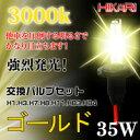 【SDHポイントアップ&クーポン5%OFF】 1ヶ月保証 HID バルブ HID バルブ 夜景を彩る 35W H1バルブ交換用ゴールド(3000k)HIDバルブセット 送料無料#