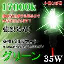 【SDHポイントアップ&クーポン5%OFF】 1ヶ月保証 HID バルブ HID バルブ 夜景を彩る 35W H1バルブ交換用グリーン(17000k)HIDバルブセット 送料無料#