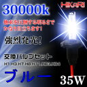 【SDHポイントアップ&クーポン5%OFF】 1ヶ月保証 HID バルブ HID バルブ 夜景を彩る 35W H1バルブ交換用ブルー(30000k)HIDバルブセット 送料無料#