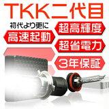 HIDキット TKK二代目業界最小級 最速起動 ハイブリッド アイドリングストップ車に対応 ヘッドライト フォグランプ H4リレーレス H1 H3 H7 H8 H11 H16 HB