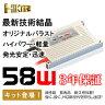【ポイント最大25倍&クーポン6%OFF】 3年保証 HID キット バルブ 安心3年保証 日本モデル仕様HID!従来品とわけが違うHIDキット 58w H4リレーレス H4リレー付き H1 H3 H3c H7 H8 H11 H9 HB4 HB3 H10 HIDキット #10P27May16