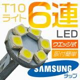 �ڥݥ���Ⱥ���25�ܡ������ݥ�6%OFF�� 1�����ݾ� LED T10 6Ϣ samsung ���ॹ����LED���å� �Х�� ���ס�1������ LED�� �ݥ������ ������ �롼����� �Х�� 1�����ݾ� ���������̵�� #10P27May16