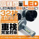 LED ヘッド・フォグ ポジション ウインカー バックランプ