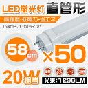 送料無料 LED蛍光管 グロー式工事不要 防虫 節電 コスト削減