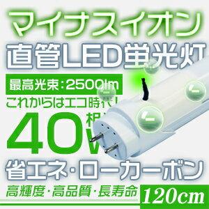 領導螢光 T8 線性管 120 釐米 40w 類型 2500 LED LM 螢光燈日光 LED 日光燈管除臭抗菌生態型天花板照明辦公室照明燈具 PL 保險 1 年保修 #2P01Oct16