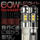 【ポイント最大16倍&クーポン10%OFF】 1年保証 LED バルブ ランプ ウルトラロケット SHARP製の60W LED フォグランプLED化 ポジション...