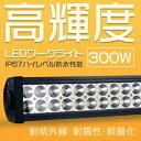 簡単設置 LED作業灯 LEDワークライト 船舶/各種作業車対応